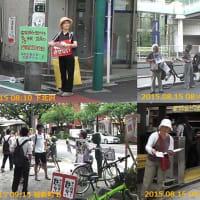 終戦記念日 世田谷区民・議員達が区内広域で安保法制反対の抗議行動