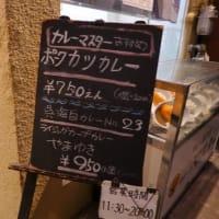 カレーのマスター コラボカレー (呉市中通)