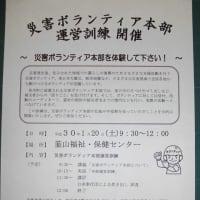 【訓練】災害ボランティア本部運営訓練