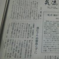 読売新聞「気流」に吃音の話を掲載