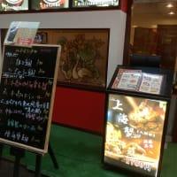 四川飯店(香港路)のランチも頑張っている。1種は珍しい物が入っている場合が多い。