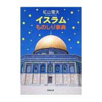 イスラムものしり事典