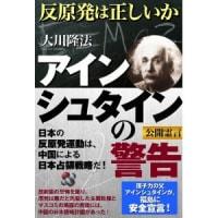 書籍:『アインシュタインの警告』の紹介
