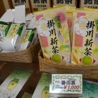 た◎してガッテンで話題になった、「掛川の深蒸し新茶」入荷・・・