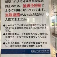 資料収集国会図書館ほか