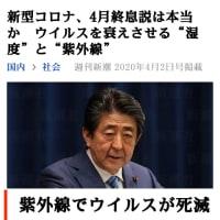 新型コロナ検査の平均拒否率97.7%!感染確認から3カ月以上、とっくに日本中に蔓延!首相会見、このペースでは1カ月後に【8万人の感染者】ウィルスは1人の感染者から10日で12万人に感染、厚労省予測