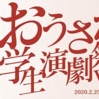 2月25日(火)から3月15日まで 「おうさか学生演劇祭」