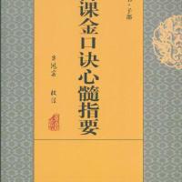 ≪六壬神課金口訣心髓指要≫出版