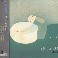■ぼくの詩、及川恒平さんが唄って、CDにもなりました。驚き。