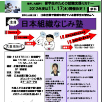 11月17日 「日本組織なじみ塾」教室 in 広島県