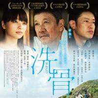 「洗骨」、沖縄の風習を映画に!