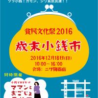 貧民文化祭2016歳末小銭市