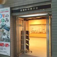 札幌市の図書館 70年の歩み(中央図書館企画展示)