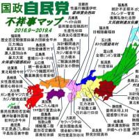 国政自民党「不祥事マップ」