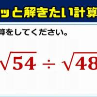 【数式問題】10秒以内にサクッと解きたい普通のルート計算!