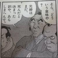 池田大作先生は托卵したらしい【池田先生は暗殺された】