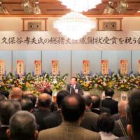 久保谷孝夫議員の祝う会に発起人として出席。