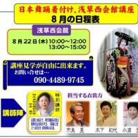 浅草の特別講座が開催されました!
