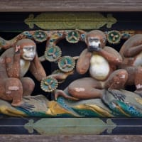 現在の日本人は日光東照宮の三猿「見ざる、聞かざる、言わざる」状態だ