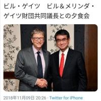 """河野大臣また発言変更 ワクチン""""4月開始 6月終了""""完全破綻"""
