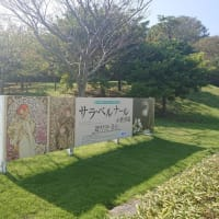 サラ・ベルナールの世界展(横須賀美術館)