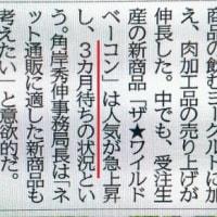 続報 「ザ☆ワイルドベーコン」 お得情報!!