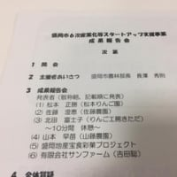 盛岡市6次産業化等スタートアップ支援事業 成果報告会