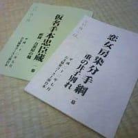 東日本へ旅立ちます