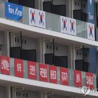 210716 これは五輪追放もの!【東京五輪】韓国選手団が選手村に「反日横断幕」不穏な〝戦時メッセージ〟掲げる