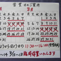 営業日のご案内:8/15-18臨時休業します。平井海水浴場はマリーンスポーツ!