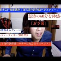 昨日の配信UPした!「ガラ音」生配信、今更聞けない自己流作詞作曲講座!怒涛の60分