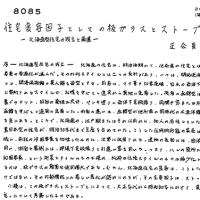 【先人碩学・遠藤明久先生「天国からの手紙」】
