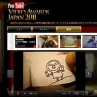 YouTube Video Awards 2011