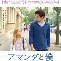「アマンダと僕」、突然の悲劇で肉親を失った青年と少女の絆!