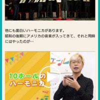 NHKハーモニカ講座「教エール」開設(^∇^)ノ♪