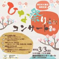 東日本大震災復興支援 ひな祭りコンサート