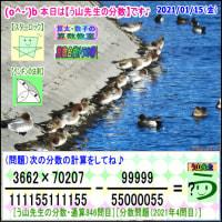 [う山先生・分数]【算数・数学】846問目【う山先生からの挑戦状】[2021年1月15日]