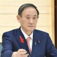 菅首相「既得権益」打破へ 学者も容赦なし 日本学術会議の会員任命見送り(八木秀次 突破する日本)