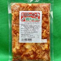 道の駅花街道つけちオンラインショップ!冷凍製品のお取り扱いを開始!