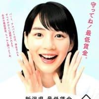 新潟県 最低賃金 2020.10.1