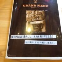 コメダ珈琲 上越妙高駅前店