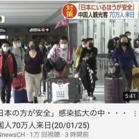 「日本の方が安全」感染拡大の中、支那人70万人来日! 支那政府、海外への団体旅行を27日から禁止