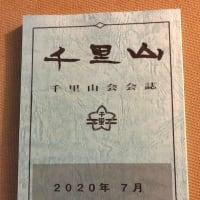 『千里山』23号が届きました
