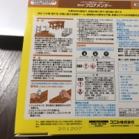 買い物3(フローリング修理関係)