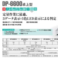 防水デジタル卓上台はかり  DP-6600シリーズ
