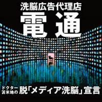 テレビの反日、左翼、偏向報道は高橋まつりさんを自殺に追い込んだ、反日企業の電通が原因。日本のメディアが電通に支配されている。解体すべきだ。