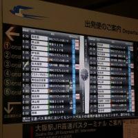 大阪駅界隈  No2