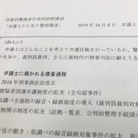 京都府警で講話 2019.10.08
