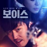 韓国ドラマボイスを見たら・・・