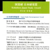 秦郁彦氏に日本研究特別賞